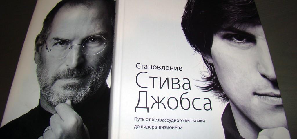 Брент Шлендер и Рик Тетсли - Становление Стива Джобса - рецензия