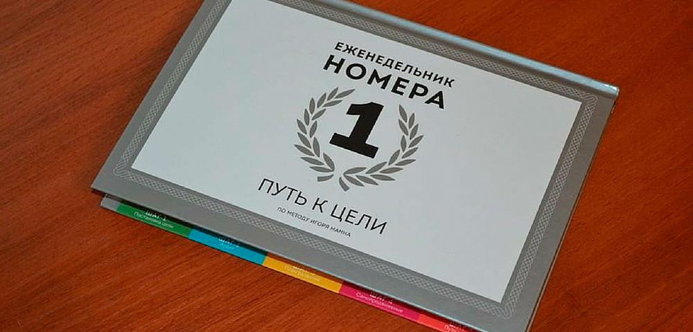 Еженедельник Игоря Манна - обзор