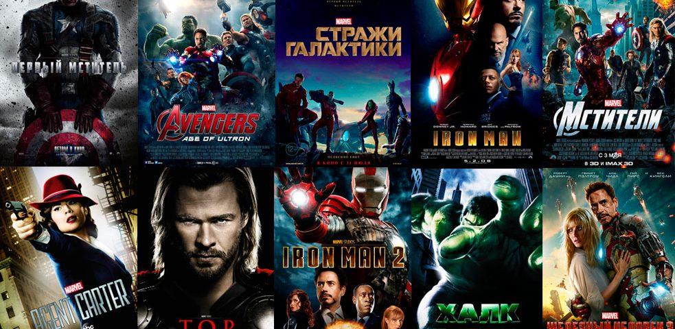 filmy-marvel-polnyj-spisok-po-poryadku