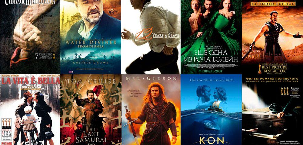 Список лучших исторических фильмов