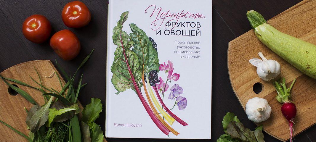 Портреты фруктов и овощей [рецензия на книгу]