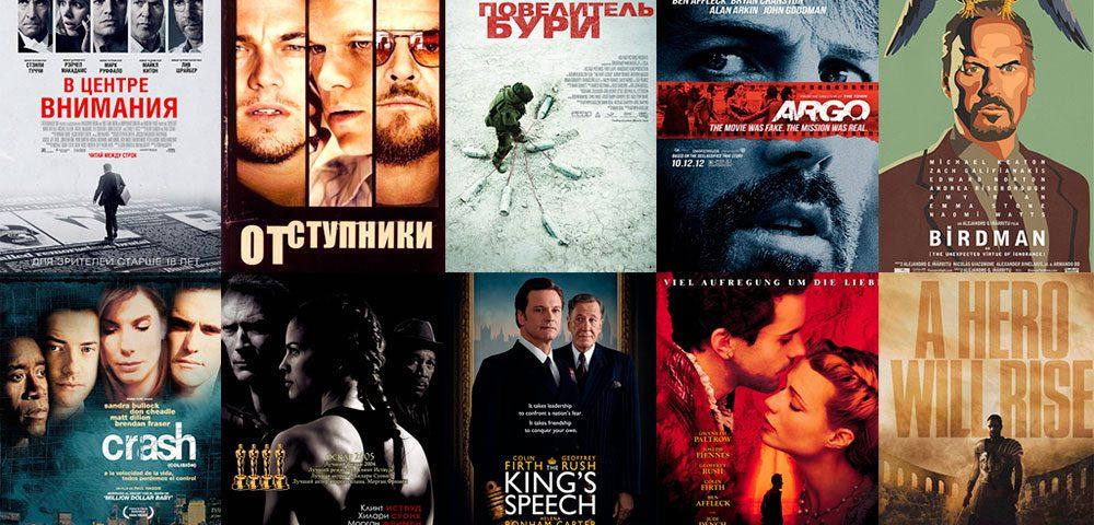 Премия «Оскар» за лучший фильм