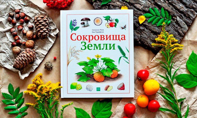 sokrovishha-zemli