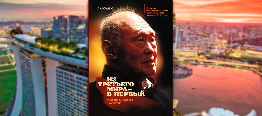 Из третьего мира - в первый. История Сингапура